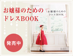 お嬢様のためのドレスBOOK