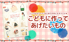 はじめてでもちゃんと作れる通園通学BOOK